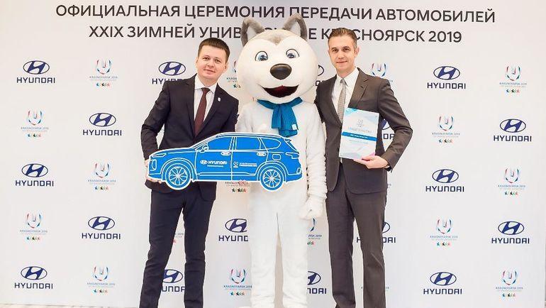 """Официальная церемония передачи автомобилей Hyundai Дирекции XXIX Всемирной зимней универсиады. Фото Пресс-служба OOO """"Хендэ Мотор СНГ"""""""