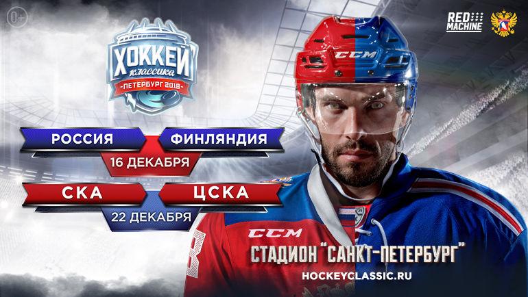 Дни хоккея в Санкт-Петербурге.