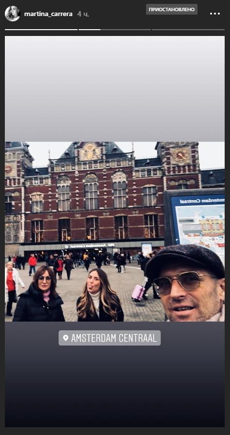 Массимо Каррера в Амстердаме. Фото Инстаграм Мартины Карреры.