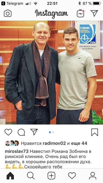 Мирослав Ромащенко и Роман Зобнин. Фото Инстаграм Мирослава Ромащенко.