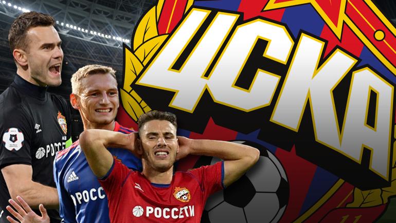 Главные герои нового ЦСКА. Кто они