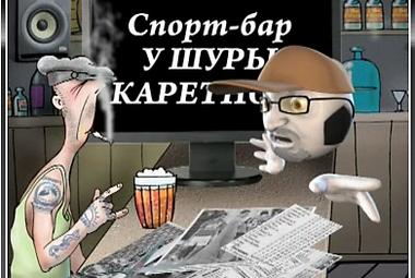 """Так выглядит мультяшный герой Шуры Каретного в """"Спорт-баре"""" на интернет-портале """"СЭ"""". Фото """"СЭ"""""""