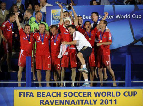Воскресенье. Равенна. Россия - Бразилия - 12:8. Россия - чемпион мира! Фото AFP