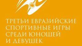 Успех челябинских спортсменов на Евразийских играх