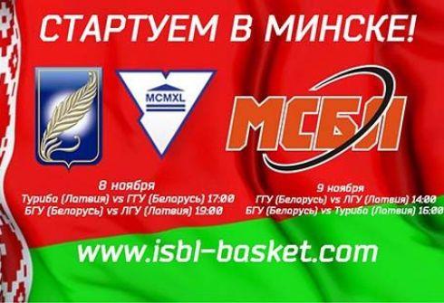 Фото isbl-basket.com.