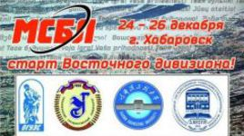 Восточный дивизион стартует в Хабаровске!
