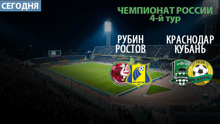 Конкурс прогнозов на матчи РФПЛ