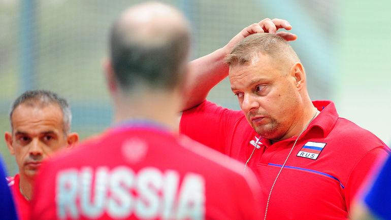 Настроить игру российской сборной у Алекно пока не получается