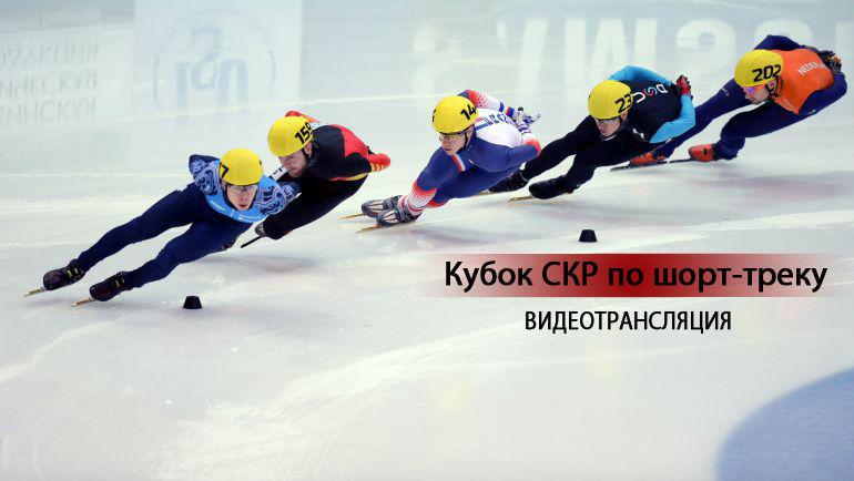 "Кубок СКР по шорт-треку. Фото ""СЭ"""
