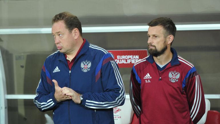 Сергей Семак и Леонид Слуцкий