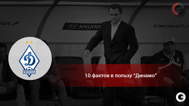 """10 фактов в пользу """"Динамо""""."""