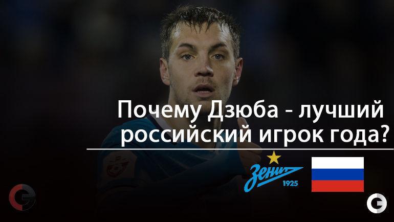 Почему Дзюба - лучший российский игрок года?