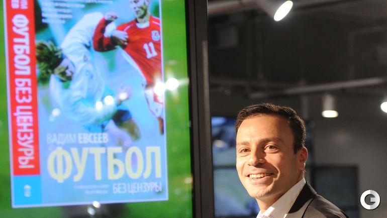"""""""Футбол без цензуры"""".  Евсеев и Рабинер представили книгу"""