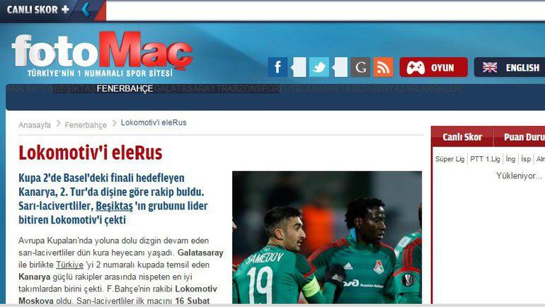 """Ни слова о политике.  Турецкие СМИ - о """"Локо"""" и """"Фенере"""""""