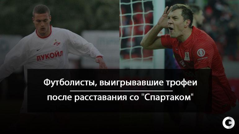 """Футболисты, выигрывавшие трофеи после расставания со """"Спартаком""""."""