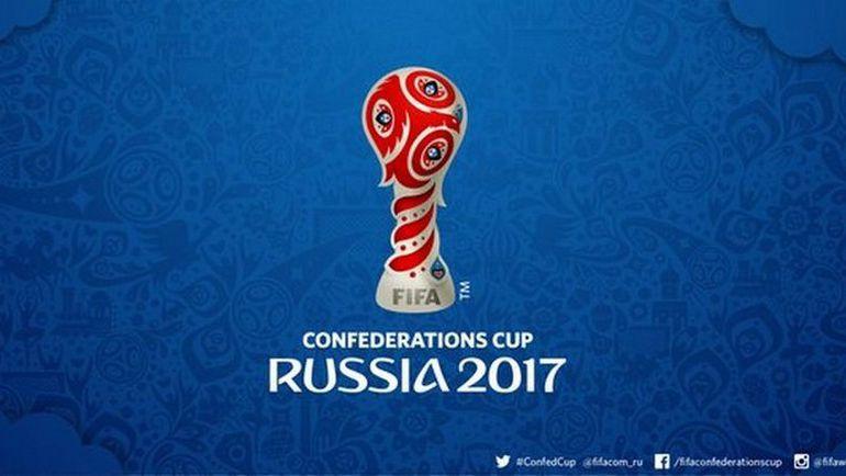 Эмблема Кубка конфедераций-2017.