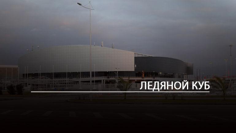 """ЛЕДЯНОЙ КУБ"". Фото ""СЭ"""
