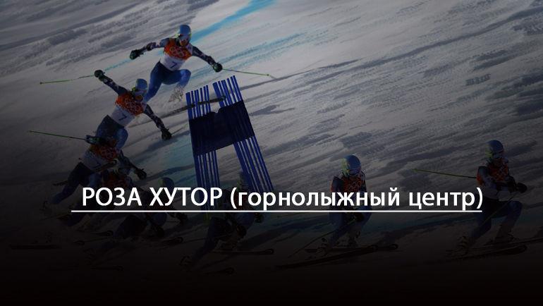 """""""РОЗА ХУТОР"""" (горнолыжный центр). Фото """"СЭ"""""""