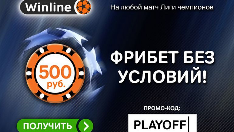Компания Winline предлагает бесплатную ставку на любой матч Лиги чемпионов...