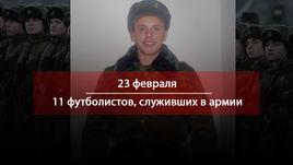 Младший сержант Глушаков. 11 футболистов, служивших в армии