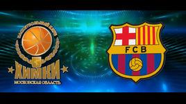 Химки - Барселона. Лучшие моменты