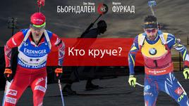 Оле Эйнар Бьорндален vs Мартен Фуркад.