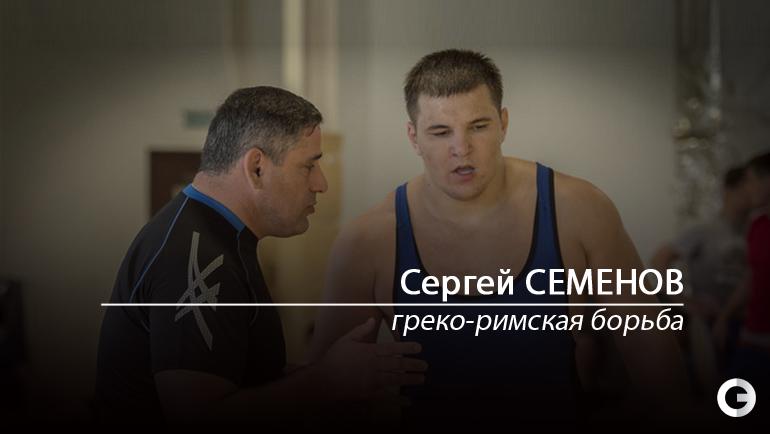 Сергей СЕМЕНОВ. Фото wrestrus.ru