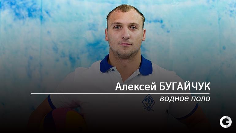 Алексей БУГАЙЧУК.