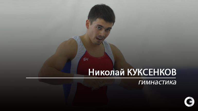Николай КУКСЕНКОВ.