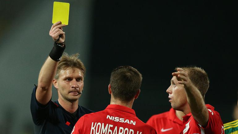 Сергей ЛАПОЧКИН получил желтую карточку спартаковцу