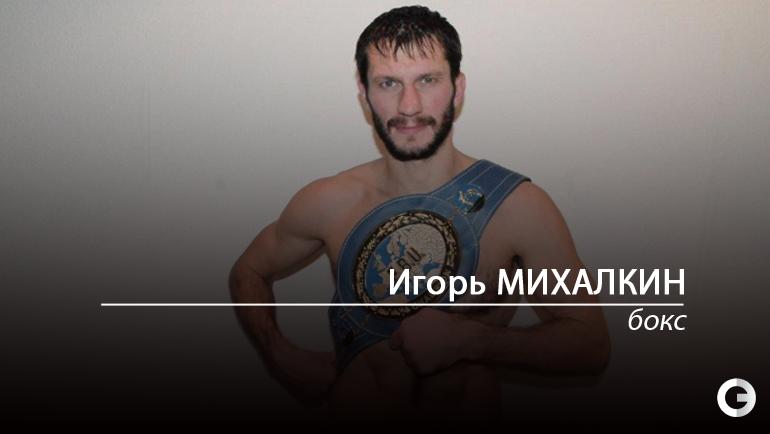 Игорь МИХАЛКИН.