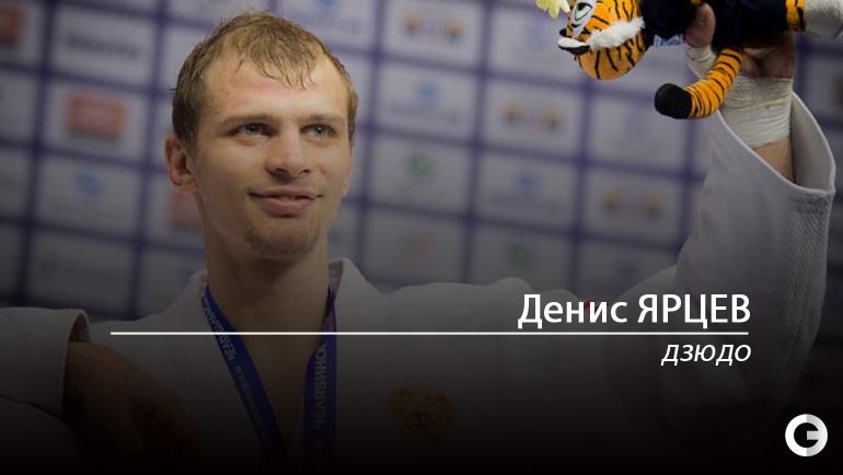 Денис ЯРЦЕВ.