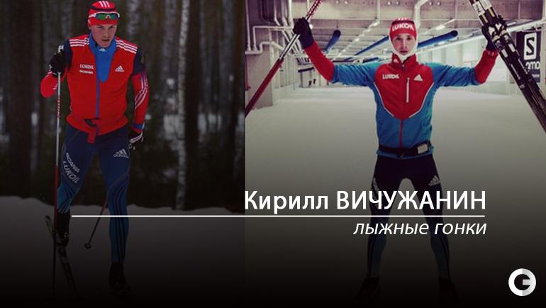 Кирилл ВИЧУЖАНИН.