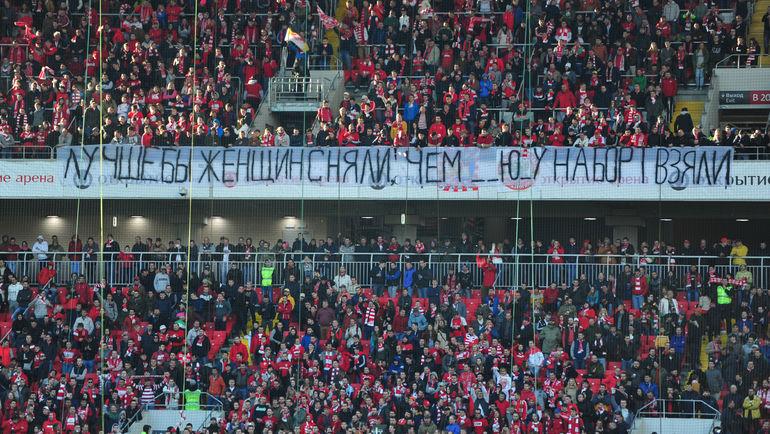 Фанаты «Спартака»: Ситуации с баннером и Дзюбой стали катализатором