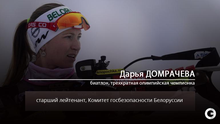 Дарья ДОМРАЧЕВА.
