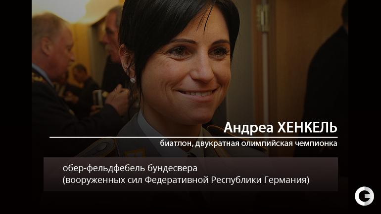 Андреа ХЕНКЕЛЬ.