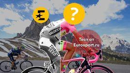 Eurosport. Найди розовую майку