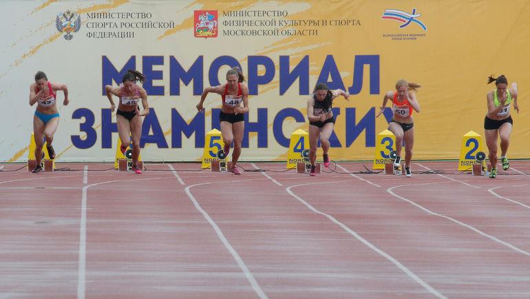 Мемориал Знаменских - вместо Игр? Фото REUTERS