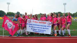 Вячеслав Фетисов и женская лига поддержали сборную России
