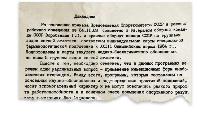 СССР готовил допинг-план для участия атлетов наОлимпиаде-84 вЛос-Анджелесе