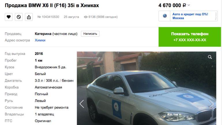 Объявление о продаже автомобиля. Фото auto.ru