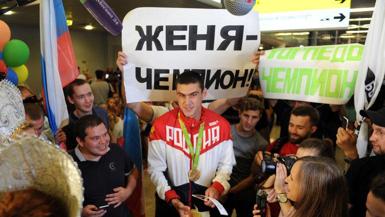 """Евгений ТИЩЕНКО (в центре) на встрече в аэропорту после прилета из Рио. Фото Алексей ИВАНОВ, """"СЭ"""""""