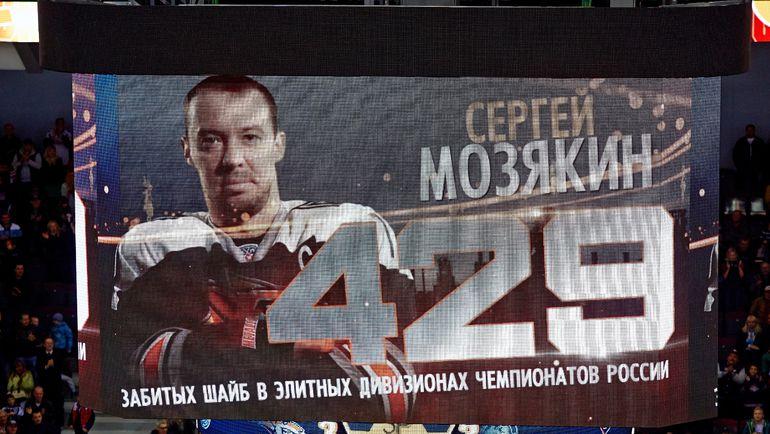 Рекорд Сергея Мозякина. Фото photo.khl.ru