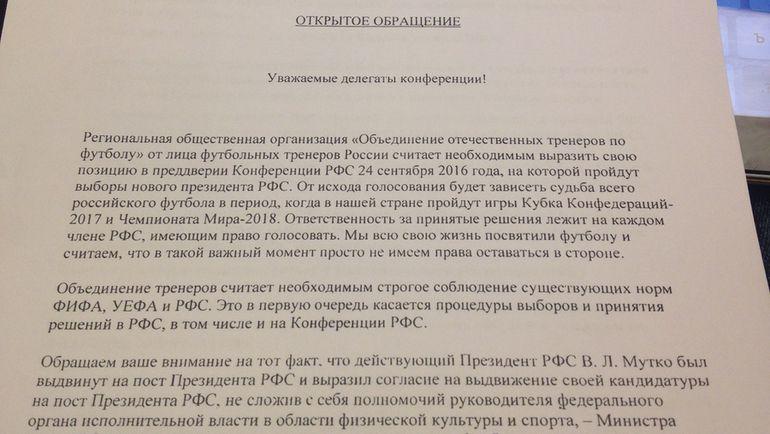 Нарушаетли Виталий Мутко уставы ФИФА иРФС?
