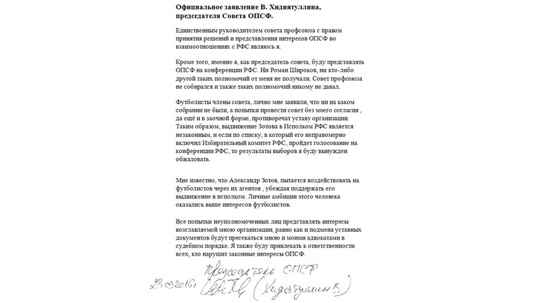 Роман готов возглавить ктомуже Общероссийский профсоюз футболистов— Широков нарасхват