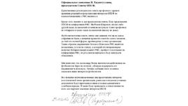 Заявление Вагиза Хидиятуллина.