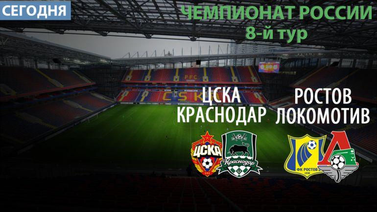 «Ростов» обыграл «Локомотив» вРФПЛ