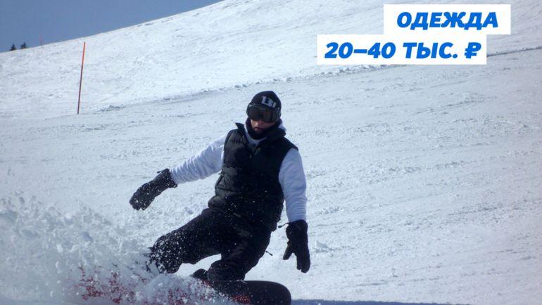 """Сколько стоит """"входной билет"""" в сноубординг."""