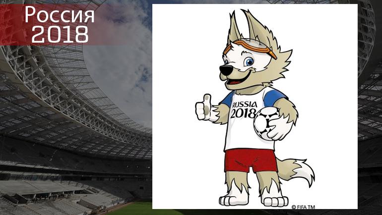 Волк Забивака -  талисман чемпионата мира-2018 (Видео)