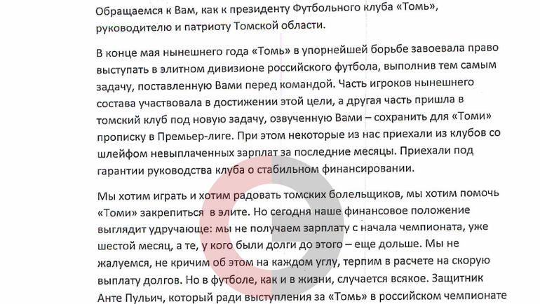 Футболисты «Томи» написали письмо губернатору Жвачкину